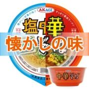 AKAGIの中華そばをネットで買うなら SANIFA! SHOP