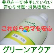 薬品を一切使用していない安心な除菌・消臭機能水【グリーンアクア】