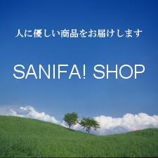 無添加石鹸やミネラル補給などの人に優しい商品をサニファショップはお届けします!