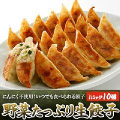 野菜たっぷり生餃子 10個入り | 餃子工房RON