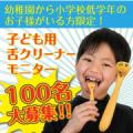 【ブログ投稿】ののじ こども舌クリーナー「舌も!Kids」モニター募集100名様/モニター・サンプル企画