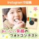イベント「【Instagram投稿】おいしい笑顔のフォトコンテスト★入賞すると豪華賞が!」の画像