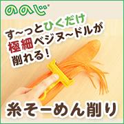 【Instagram企画】#糸そーめん削り を使ったレシピ募集25名様