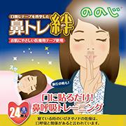 「アンケートに答えて300名様に!口に貼るだけ!鼻呼吸トレーニング【鼻トレ絆】」の画像、ののじ株式会社のモニター・サンプル企画