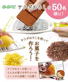 ののじ株式会社の取り扱い商品「ののじ サラダおろし」の画像