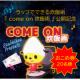 イベント「ラップでできる炊飯術 『 come on 炊飯術』 公開記念キャンペーン!」の画像