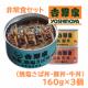イベント「「備蓄してますか?」キャンペーン 吉野家 非常用保存食「缶飯」モニター 12名様募集!」の画像