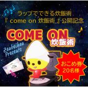 「ラップでできる炊飯術 『 come on 炊飯術』 公開記念キャンペーン!」の画像、全国米穀販売事業共済協同組合のモニター・サンプル企画