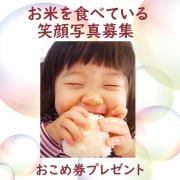 「ごはん彩々「お米を食べている笑顔写真」募集!」の画像、全国米穀販売事業共済協同組合のモニター・サンプル企画