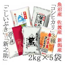 全国米穀販売事業共済協同組合の取り扱い商品「厳選!新潟米 食べ比べセット10kg(2kg×5袋)」の画像