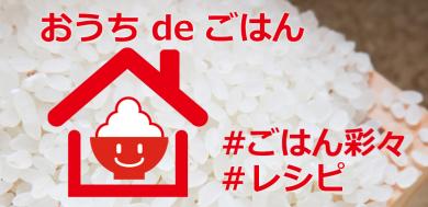 お米レシピ