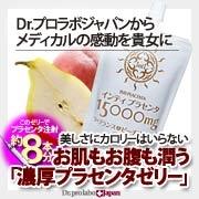 美味しいインティプラセンタ15000mgゼリー【ドクタープロラボジャパン】