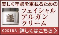バージンアルガンオイル配合の保湿フェイシャルクリーム