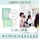 イベント「【アルビオン ドレッサー】スキンケア ワークショップ体験♪84名様ご招待」の画像