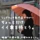 イベント「今年の梅雨はオシャレに外出!?「軽量24本骨傘」モニター大募集!」の画像