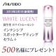 イベント「SHISEIDO『イテンシブ スポットターゲティング セラム+』500名様募集!」の画像