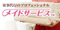 家事代行のメイドサービス<Sub>TM</Sub>【おそうじ本舗】