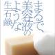 イベント「まるで美容液のような生洗顔石鹸『大阪セシボン』 モニター募集 2010.09」の画像