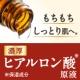 イベント「【instagram限定】 『ヒアルロン酸』 配合原液で保湿アイテムパワーUP!」の画像