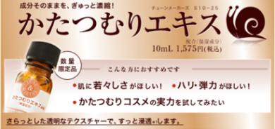 【新発売】チューンメーカーズ 『かたつむりエキス』
