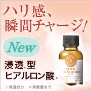 チューンメーカーズ新商品 『浸透型ヒアルロン酸』
