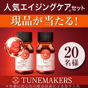 【チューンメーカーズ】人気エイジングケアセット
