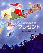 「keytosmile 絵本の懸け橋」 とっておきのプレゼント