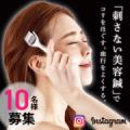 【Instagram投稿】刺さない美容鍼ローラーでスカルプケアしてみませんか?10名様募集/モニター・サンプル企画