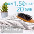 【竹炭抗菌ヘアドライタオルSuitowel】超吸水1.5ℓタオル!☆モニター大募集/モニター・サンプル企画