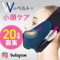 【instagram投稿】ほうれい線とあごのたるみを同時にリフトアップ!リフトアップベルトモニター20名様募集/モニター・サンプル企画