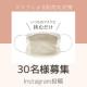 イベント「【マスクの肌荒れ対策に!】潤いシルクのインナーマスク☆30名様募集☆」の画像
