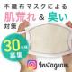 イベント「【マスクの中の肌荒れ対策】人気のシルクのインナーマスクに抗菌防臭がプラス☆30名様募集」の画像