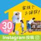 イベント「【Instagram投稿】お掃除を通してウチ育しませんか?親子で使えるお掃除グッズ!30名募集!」の画像
