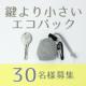 イベント「鍵よりも小さい?!コンビニエコバッグ!!INBENTO☆30名募集☆」の画像
