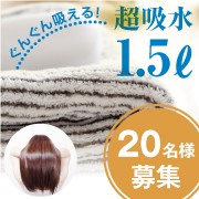 【竹炭抗菌ヘアドライタオルSuitowel】超吸水1.5ℓタオル!☆ロングヘアモニター大募集
