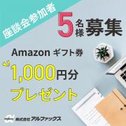 【Amazonギフト券1000円プレゼントオンライン開催】「家事シェア」についてのインタビュー参加者募集★