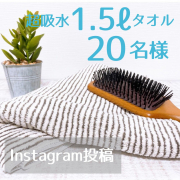 【竹炭抗菌ヘアドライタオルSuitowel】超吸水1.5ℓタオル!☆モニター大募集