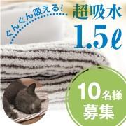 【竹炭抗菌ヘアドライタオルSuitowel】超吸水1.5ℓタオル!☆ペットモニター大募集