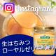 ★第12回Instagram限定★北欧生はちみつを使ったレシピ大募集!!