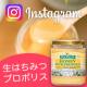★第34回Instagram限定★北欧生はちみつを使ったレシピ大募集!!/モニター・サンプル企画