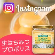 ★第14回Instagram限定★北欧生はちみつを使ったレシピ大募集!!