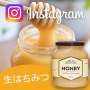★第35回Instagram限定★北欧生はちみつを使ったレシピ大募集!!