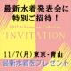 イベント「11/7東京・青山☆Ai最新水着の発表会&ショーに特別ご招待!最新水着プレゼント」の画像