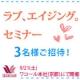 イベント「9/21(土)京都開催★ワコール「からだと下着とエイジング特別セミナー」ご招待!」の画像