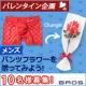 イベント「バレンタイン☆男性にブロスのパンツフラワーを贈ろう!動画の感想ブログで応募♪」の画像