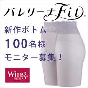 【100名様】ウイング新作ボトム「バレリーナFit」体験モニター大募集!