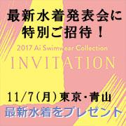 11/7東京・青山☆Ai最新水着の発表会&ショーに特別ご招待!最新水着プレゼント