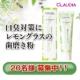 イベント「20名様!口臭が気になる方へ「レモングラスの歯磨き粉」現品プレゼント」の画像