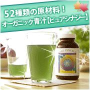 52種類が原材料!のオーガニック青汁 【ピュアシナジー】