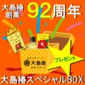 【大島椿創業92周年記念】日頃の感謝を込めて大島椿スペシャルBOXを5名様に♪/モニター・サンプル企画